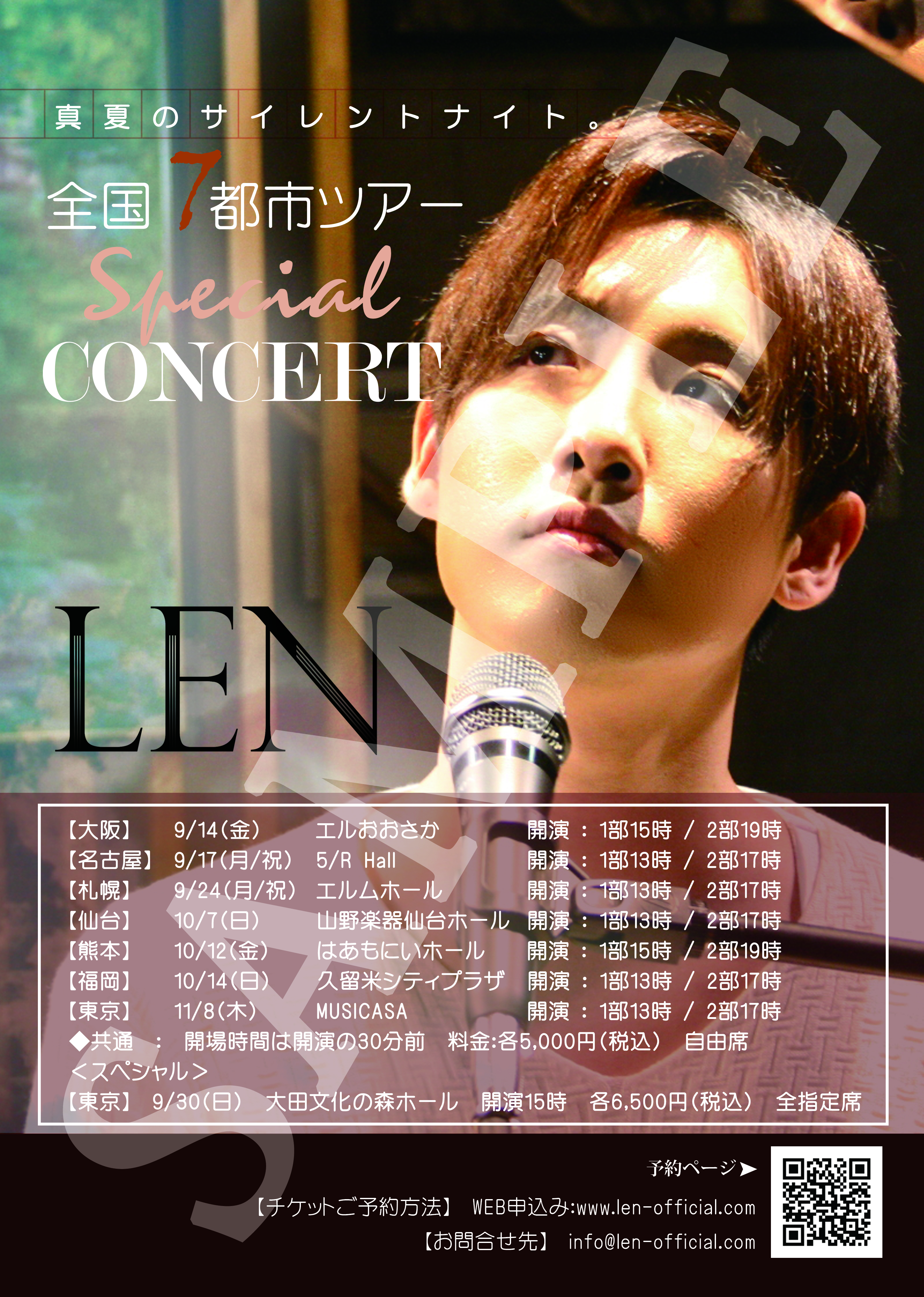 20180930_ConcertTourSpecial