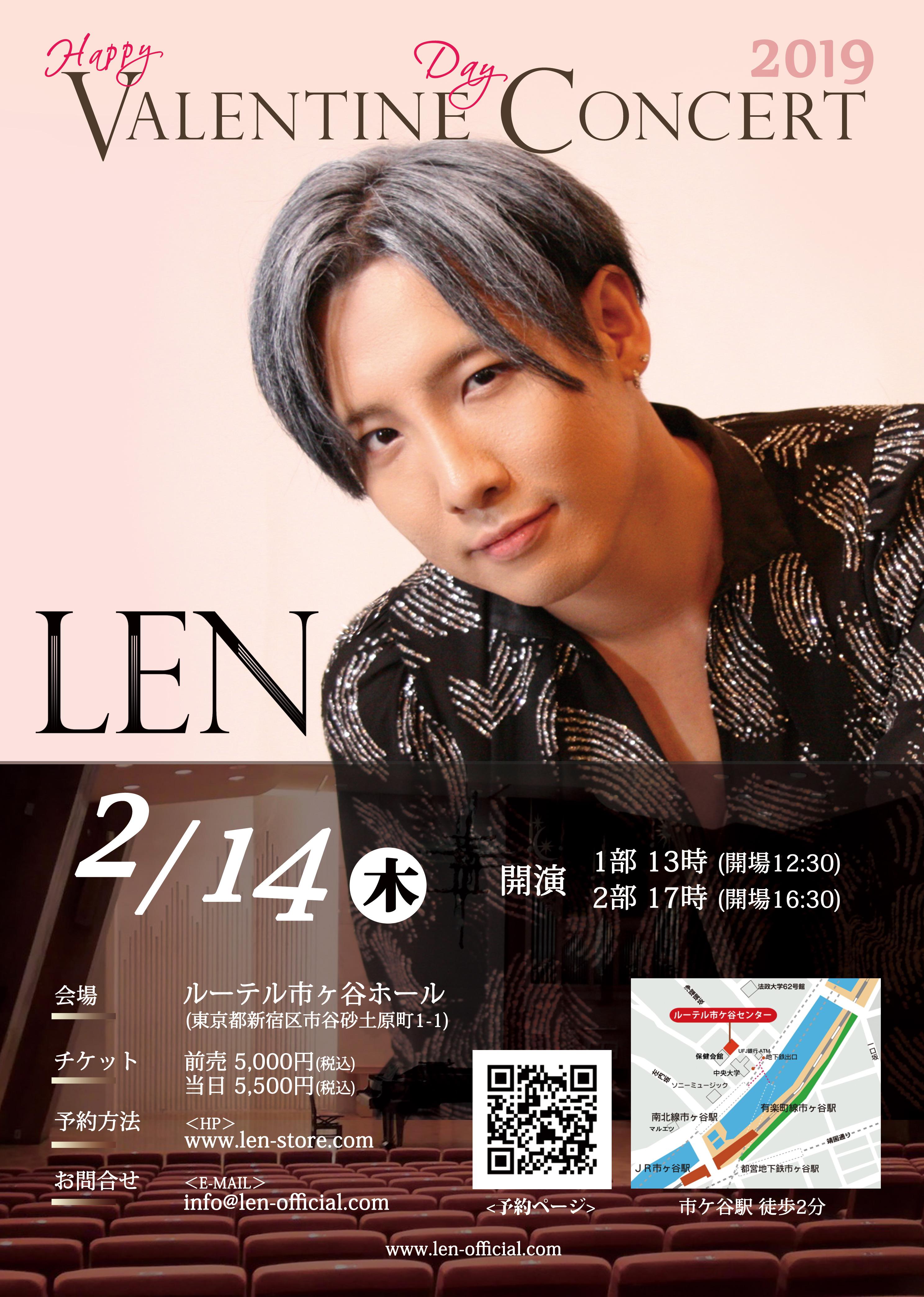 20190214_Valentine_Concert2019