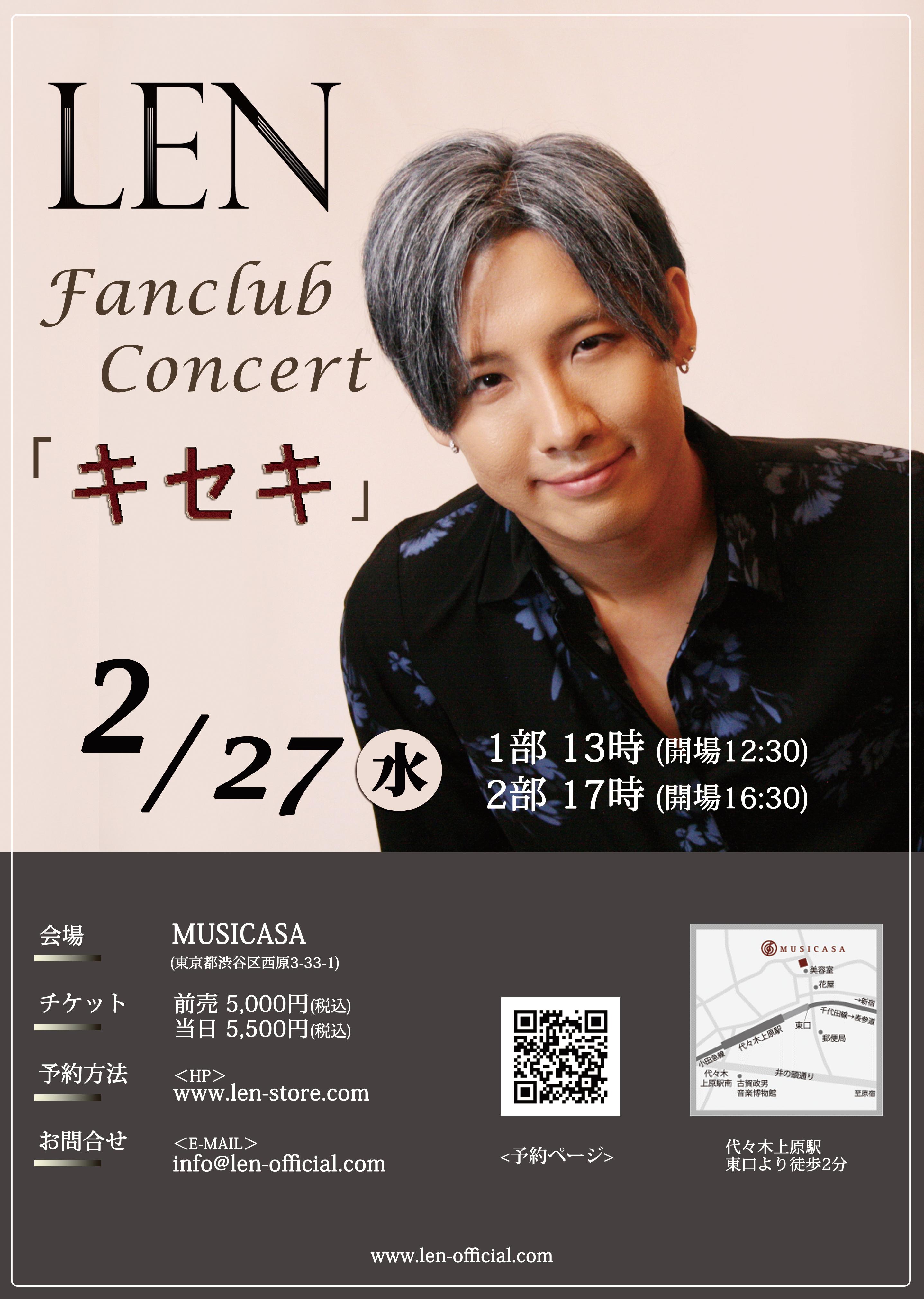 20190227_fanclub_Concert