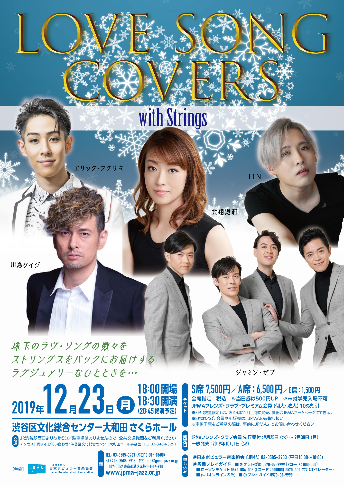 20191223_LoveSongCoverswithStrings