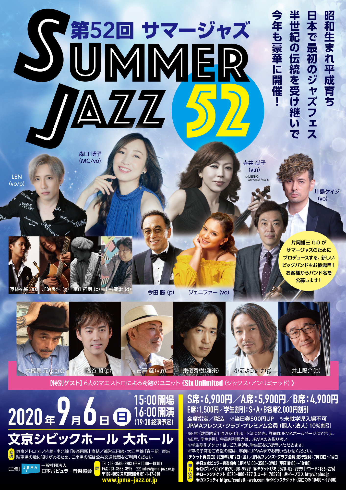 SUMMER JAZZ vol.52