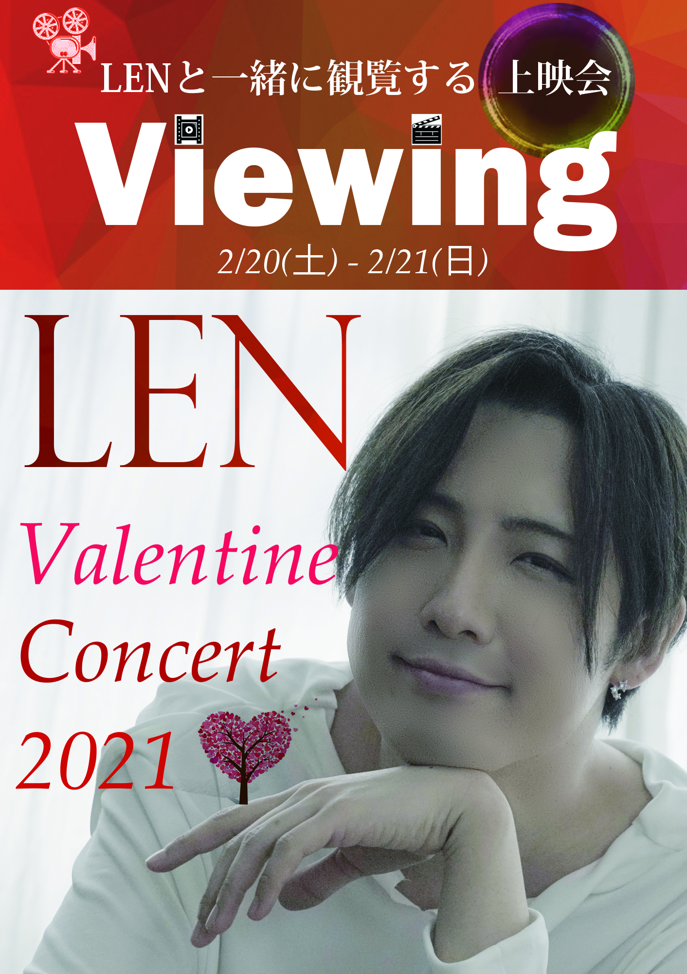 202102_viewing